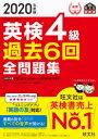 英検4級過去6回全問題集 文部科学省後援 2020年度版 /旺文社/旺文社