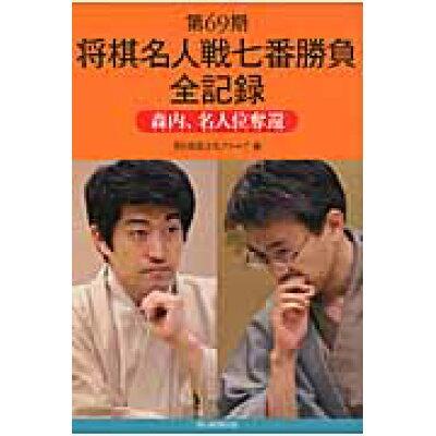 将棋名人戦七番勝負全記録  第69期 /朝日新聞社/朝日新聞社