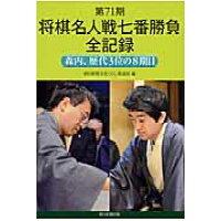 将棋名人戦七番勝負全記録  第71期 /朝日新聞社/朝日新聞社