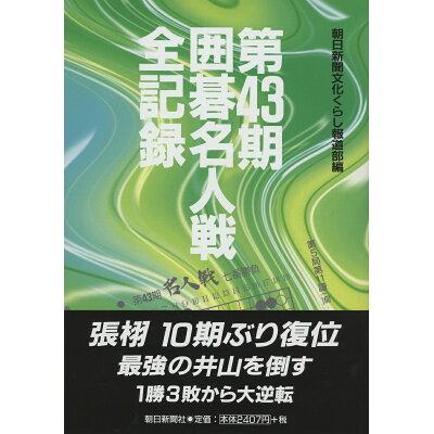 第43期囲碁名人戦全記録   /朝日新聞社/朝日新聞文化くらし報道部