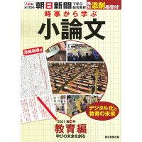 時事から学ぶ小論文  2021 第4号 /朝日新聞出版