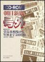 W>朝日新聞号外   /朝日新聞出版
