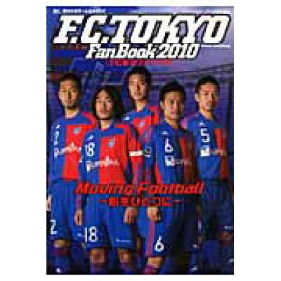 FC東京ファンブック  2010 /フロムワン/フロムワン