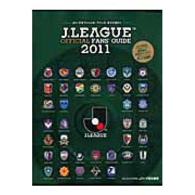 J.LEAGUE OFFICIAL FANS' GUIDE  2011 /日本プロサッカ-リ-グ/日本プロサッカ-リ-グ