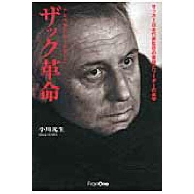 ザック革命 アルベルト・ザッケロ-ニ  /フロムワン/小川光生