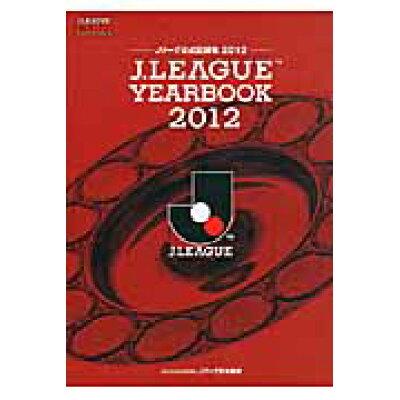 J.LEAGUE YEARBOOK Jリ-グ公式記録集 2012 /日本プロサッカ-リ-グ