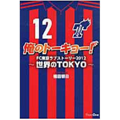 俺のト-キョ-! FC東京ラブスト-リ- 2012 /フロムワン/植田朝日