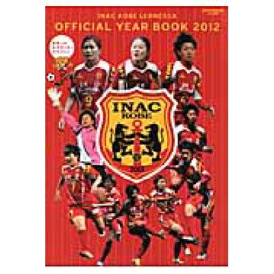 INAC神戸レオネッサ オフィシャル・イヤ-ブック  2012 /アイナックコ-ポレ-ション