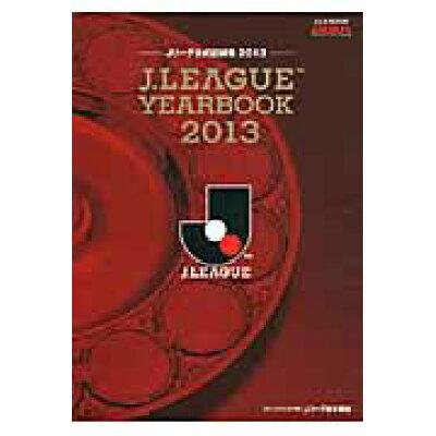 J.LEAGUE YEARBOOK Jリ-グ公式記録集 2013 /日本プロサッカ-リ-グ/日本プロサッカ-リ-グ