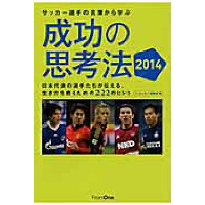 サッカ-選手の言葉から学ぶ成功の思考法 日本代表の選手たちが伝える、生き方を磨くための22 2014 /フロムワン/サッカ-キング編集部