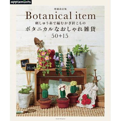 刺しゅう糸で編むかぎ針こものボタニカルなおしゃれ雑貨50+15   増補改訂版/アップルミンツ
