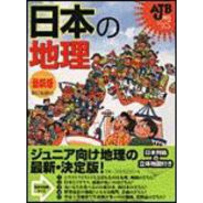 日本の地理   最新版/朝日新聞出版/高橋伸夫
