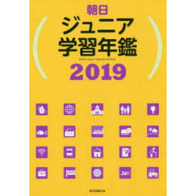朝日ジュニア学習年鑑  2019 /朝日新聞出版/朝日新聞出版生活・文化編集部