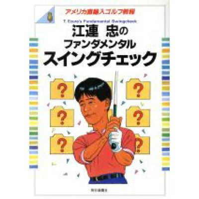 江連忠のファンダメンタル・スイングチェック   /朝日新聞出版/江連忠