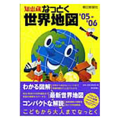 知恵蔵なっとく世界地図  '05-'06 /朝日新聞出版/朝日新聞社