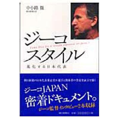 ジ-コスタイル 進化する日本代表  /朝日新聞出版/中小路徹