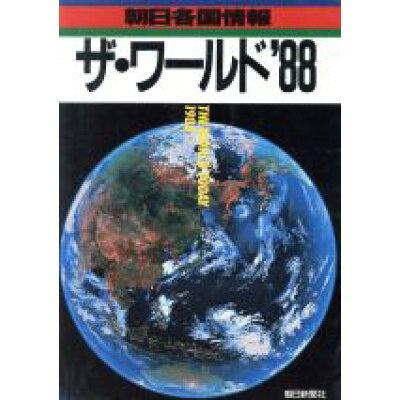 ザ・ワ-ルド 朝日各国情報 '88 /朝日新聞出版/朝日新聞社