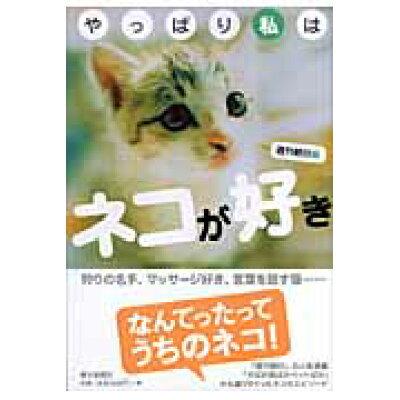 やっぱり私はネコが好き   /朝日新聞出版/週刊朝日編集部