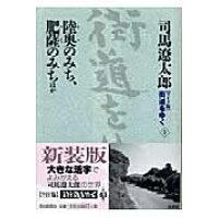 街道をゆく ワイド版 3 /朝日新聞出版/司馬遼太郎
