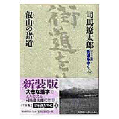 街道をゆく ワイド版 16 /朝日新聞出版/司馬遼太郎