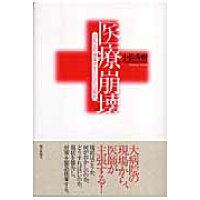 医療崩壊 「立ち去り型サボタ-ジュ」とは何か  /朝日新聞出版/小松秀樹