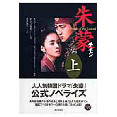 朱蒙 Prince of the legend 上 /朝日新聞出版/チェ・ワンギュ