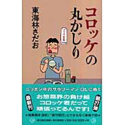 コロッケの丸かじり   /朝日新聞出版/東海林さだお