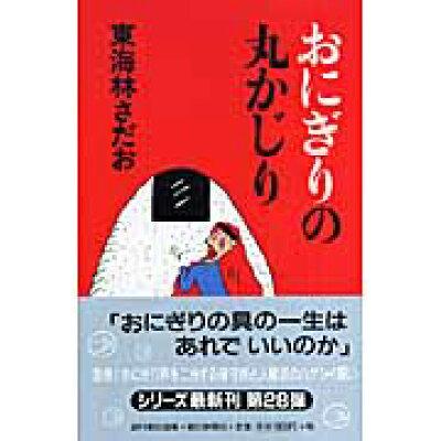 おにぎりの丸かじり   /朝日新聞出版/東海林さだお