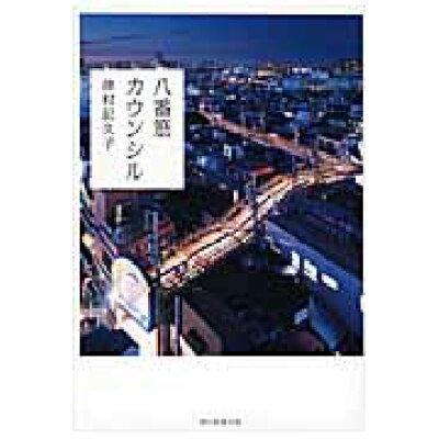 八番筋カウンシル   /朝日新聞出版/津村記久子
