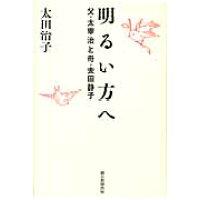 明るい方へ 父・太宰治と母・太田静子  /朝日新聞出版/太田治子