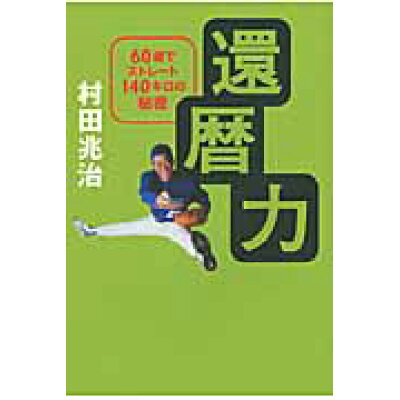 還暦力 60歳でストレ-ト140キロの秘密  /朝日新聞出版/村田兆治