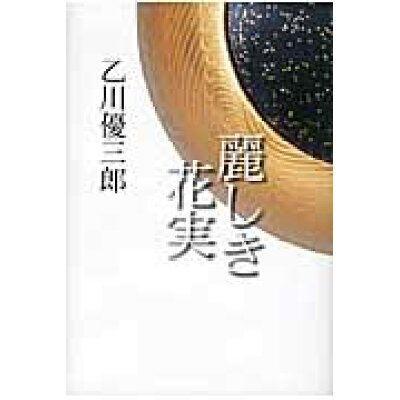 麗しき花実   /朝日新聞出版/乙川優三郎