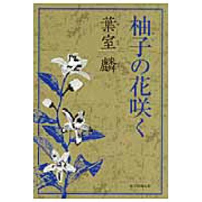 柚子の花咲く   /朝日新聞出版/葉室麟