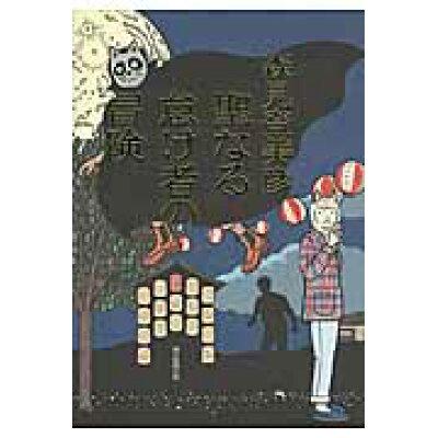 聖なる怠け者の冒険   /朝日新聞出版/森見登美彦