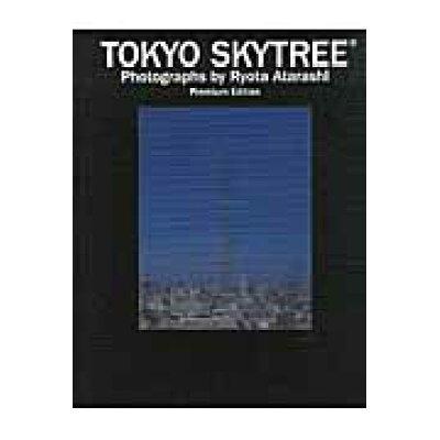 TOKYO SKYTREE 東京スカイツリ-公認写真集  Premium/朝日新聞出版/新良太
