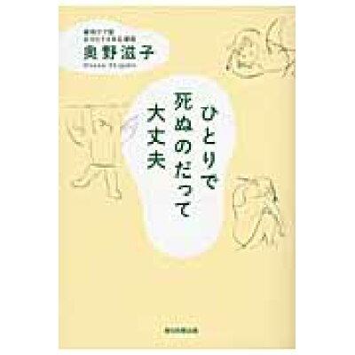 ひとりで死ぬのだって大丈夫   /朝日新聞出版/奥野滋子