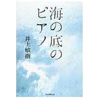 海の底のピアノ   /朝日新聞出版/井上敏樹