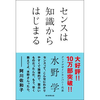 センスは知識からはじまる   /朝日新聞出版/水野学