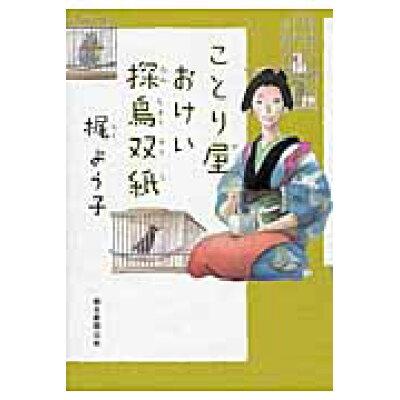 ことり屋おけい探鳥双紙   /朝日新聞出版/梶よう子