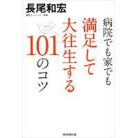 病院でも家でも満足して大往生する101のコツ   /朝日新聞出版/長尾和宏