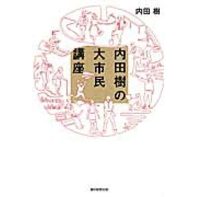 内田樹の大市民講座   /朝日新聞出版/内田樹