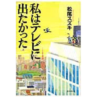 私はテレビに出たかった   /朝日新聞出版/松尾スズキ