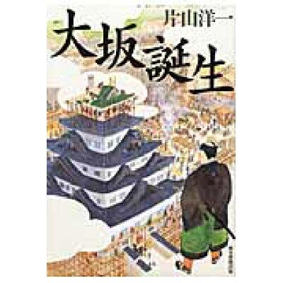 大坂誕生   /朝日新聞出版/片山洋一