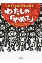 わたしの「やめて」 戦争と平和を見つめる絵本  /朝日新聞出版/自由と平和のための京大有志の会