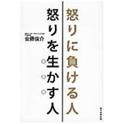 怒りに負ける人怒りを生かす人   /朝日新聞出版/安藤俊介