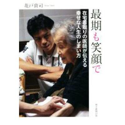 最期も笑顔で 在宅看取りの医師が伝える幸せな人生のしまい方  /朝日新聞出版/花戸貴司