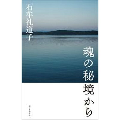 魂の秘境から   /朝日新聞出版/石牟礼道子