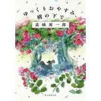 ゆっくりおやすみ、樹の下で   /朝日新聞出版/高橋源一郎