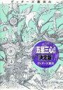 ゲッターズ飯田の「五星三心占い」決定版   /朝日新聞出版/ゲッターズ飯田
