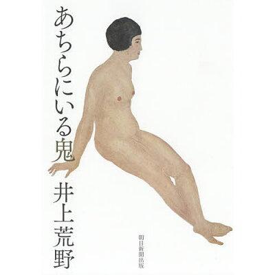 あちらにいる鬼   /朝日新聞出版/井上荒野
